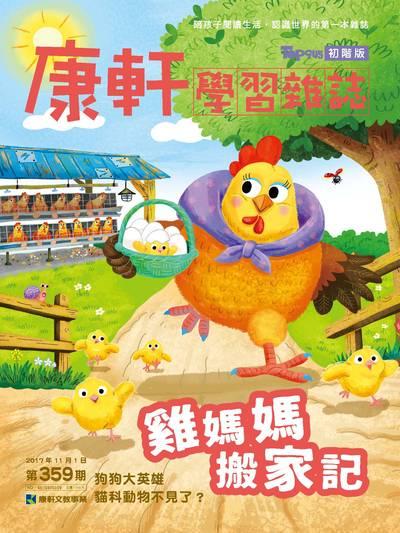 Top945康軒學習雜誌 [初階版] [第359期]:雞媽媽搬家記