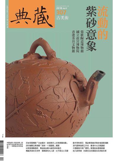 典藏古美術 [第307期]:流動的 紫砂意象