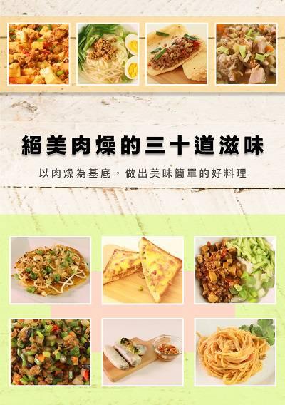 絕美肉燥的三十道滋味:以肉燥為基底, 做出美味簡單的好料理