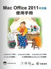 Mac Office 2011中文版使用手冊