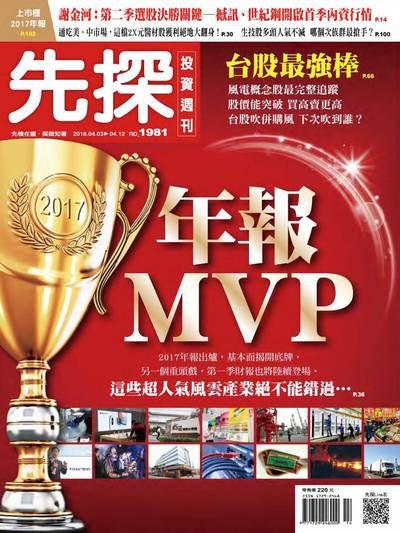 先探投資週刊 2018/04/03 [第1981期]:年報MVP