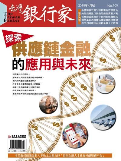 台灣銀行家 [第100期]:探索供應鏈金融的應用與未來