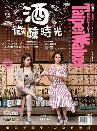 Taipei Walker [第252期]:酒 微醺時光