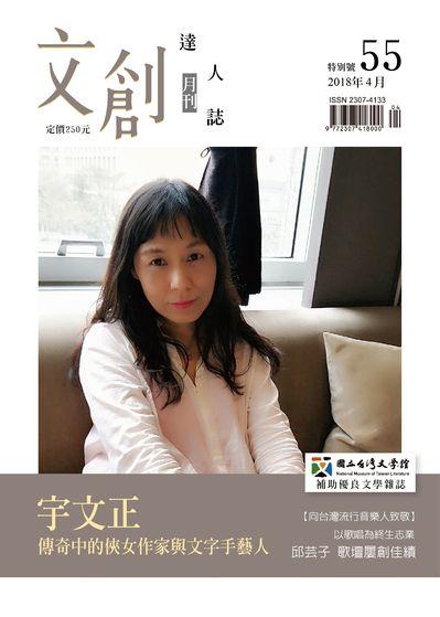 文創達人誌 [第55期]:宇文正 傳奇中的俠女作家與文字手藝人