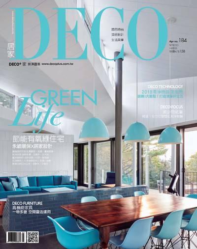 DECO居家 [第184期]:GREEN Life 節能有氧綠住宅