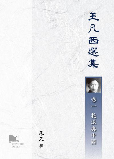 王凡西選集. 卷一, 托派與中國