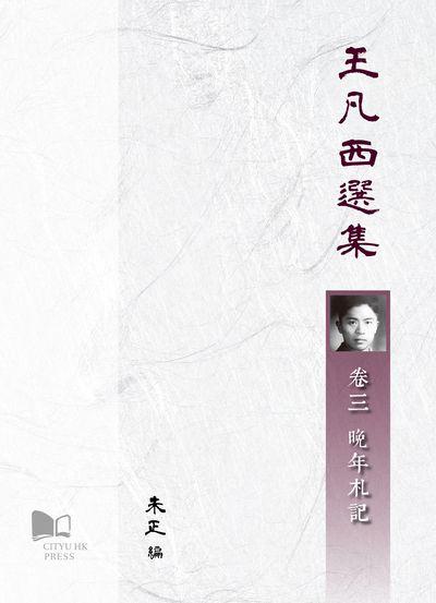 王凡西選集. 卷三, 晚年札記
