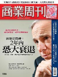 商業周刊 2018/04/09 [第1586期]:2年內 恐大衰退