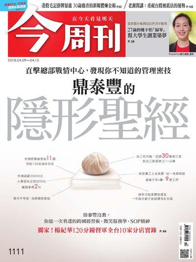 今周刊 2018/04/09 [第1111期]:鼎泰豐的隱形聖經