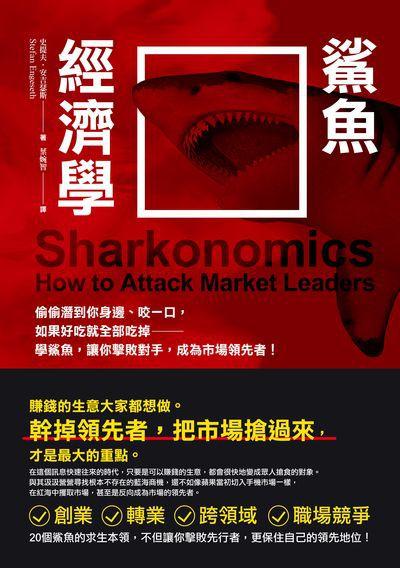 鯊魚經濟學:偷偷潛到你身邊、咬一口,如果好吃就全部吃掉。學鯊魚,讓你擊敗對手,成為市場領先者!
