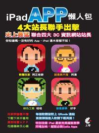 iPad App懶人包:4大站長聯手出擊