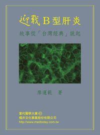 迎戰B型肝炎:故事從「台灣經典」說起