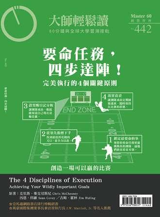大師輕鬆讀 2012/06/06 [第442期] [有聲書]:要命任務,四步達陣! : 完美執行的4個關鍵原則