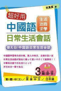 超好用中國語日常生活會話:生活.洽商.求學篇
