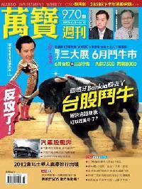 萬寶週刊 2012/06/04 [第970期]:台股大鬥牛