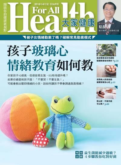 大家健康雜誌 [第369期]:孩子玻璃心 情緒教育如何教