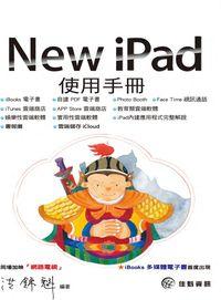 New iPad使用手冊