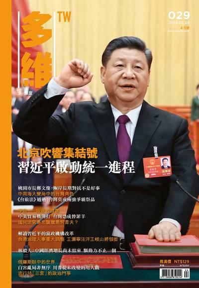 多維TW [第29期]:北京吹響集結號 習近平啟動統一進程