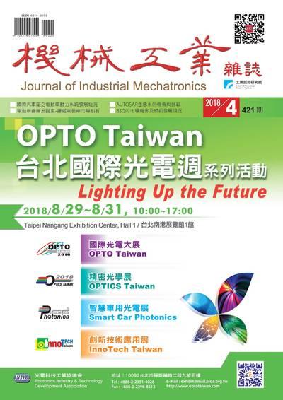 機械工業雜誌 [第421期]:OPTO Taiwan 台北國際光電週系列活動