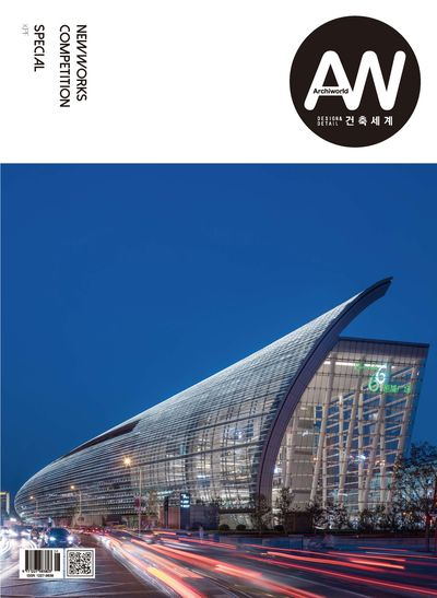Archiworld [Vol. 275]:New works competition:Special KPF