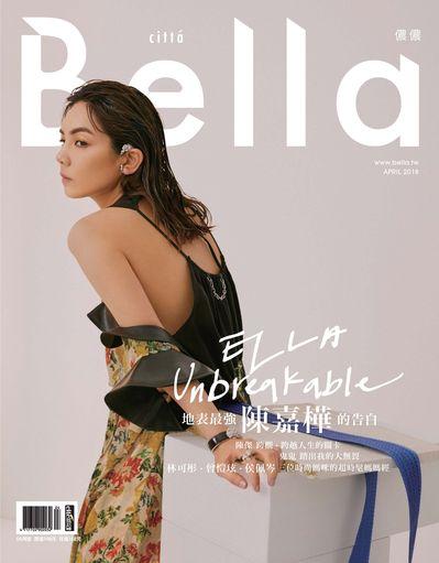 Bella儂儂 [第407期]:ELLA Unbreakable地表最強陳嘉樺的告白
