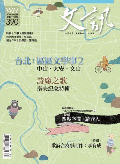 文訊 [第390期]:台北: 區區文學事. 2, 中山.大安.文山