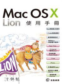 Mac OS X Lion使用手冊