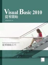 Visual Basic 2010從零開始
