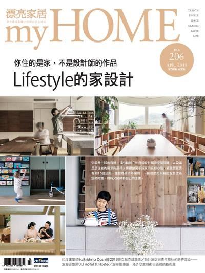 漂亮家居 [第206期]:Lifestyle的家設計