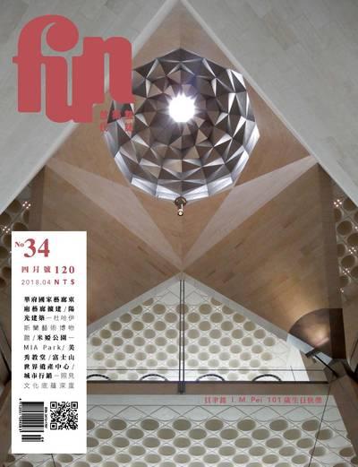 放築塾代誌 [第34期]:華府國家藝廊東廂藝廊擴建