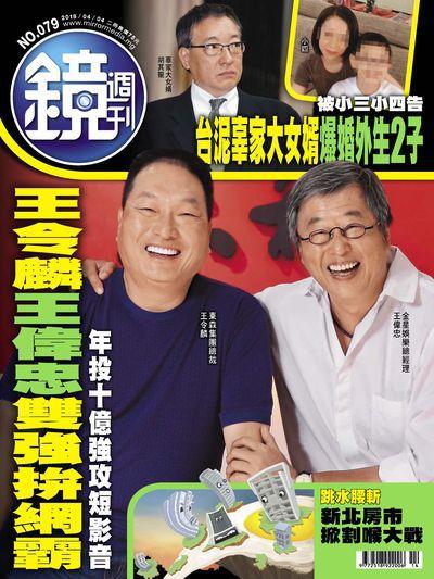 鏡週刊 2018/04/04 [第79期]:王令麟王偉忠雙強拚網霸