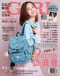 Girl愛女生 [第206期]:春夏重點時髦關鍵 9 items必.須.敗