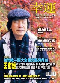 幸運 [第95期]:台灣唯一四大全國文藝獎得主 王南雄