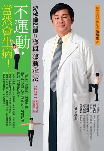 不運動, 當然會生病!:游敬倫醫師的極簡運動療法