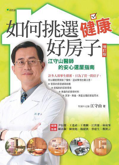 如何挑選健康好房子:江守山醫師的安心選屋指南
