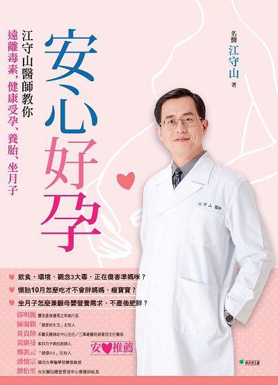 安心好孕:江守山醫師教你遠離毒素, 健康受孕、養胎、坐月子