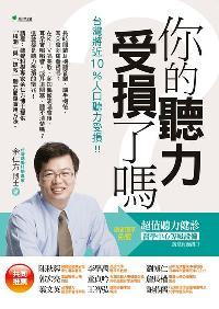 你的聽力受損了嗎:台灣將近10%人口聽力受損!!