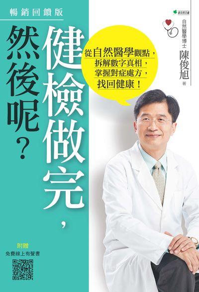 健檢做完, 然後呢?:從自然醫學觀點, 拆解數字真相, 掌握對症處方, 找回健康!