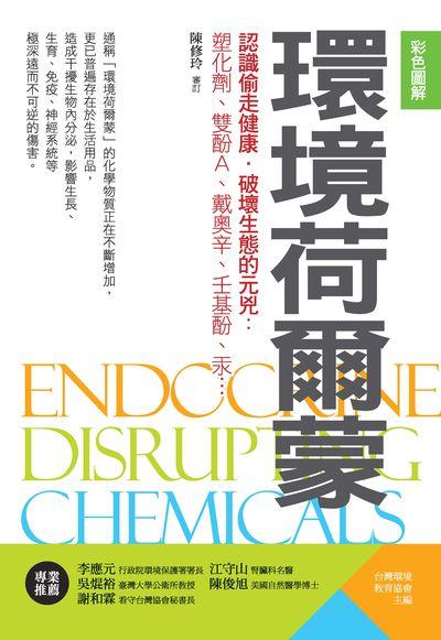 彩色圖解環境荷爾蒙:認識偷走健康.破壞生態的元兇:塑化劑、雙酚A、戴奧辛、壬基酚、汞...