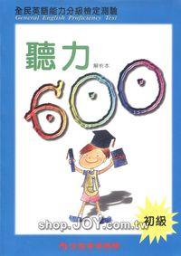 全民英語能力分級檢定(解析本):初級聽力600