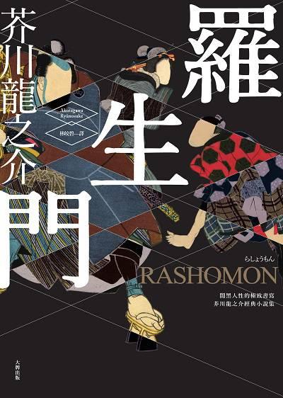 羅生門:闇黑人性的極致書寫, 芥川龍之介經典小說集
