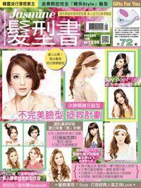 Jasmine : 髮型書 [第45期] :決勝關鍵在髮型 不完美臉型 拯救計畫