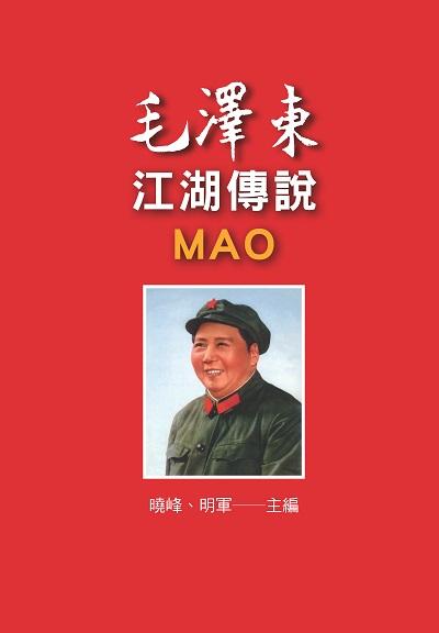 毛澤東江湖傳說:Mao