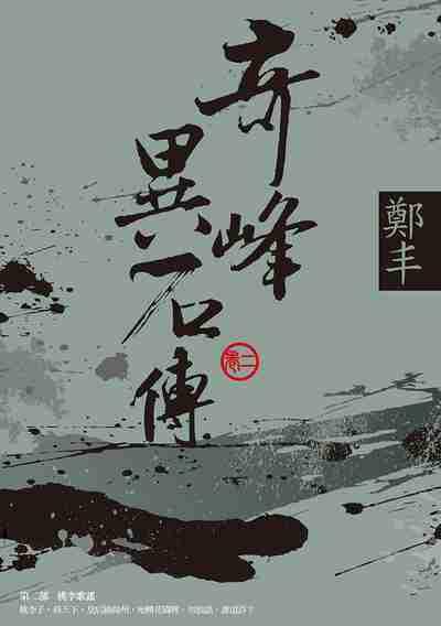 奇峰異石傳. 卷二