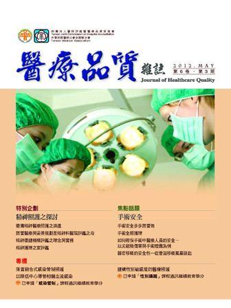 醫療品質雜誌 [第6卷‧第3期]:精神照護之探討