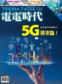 電電時代 [第124期]:實現萬物聯網時代 5G將來臨!