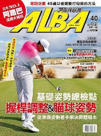 ALBA 阿路巴高爾夫雜誌 [第40期]:握桿調整&瞄球姿勢