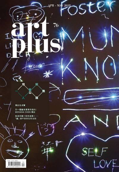 art plus (Taiwan) [第77期]:一人藝術無限公司