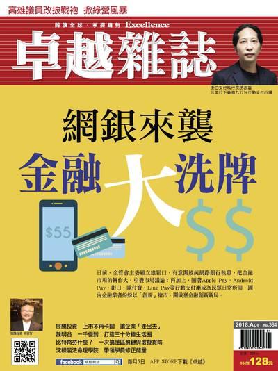 卓越雜誌 [第384期]:網銀來襲 金融大洗牌