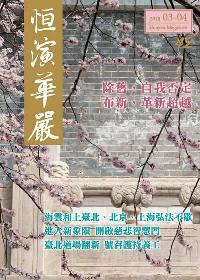 恒演華嚴 [42號刊] [二00三-四]